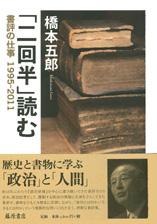 「二回半」読む――書評の仕事 1995-2011