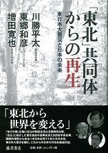「東北」共同体からの再生 【東日本大震災と日本の未来】