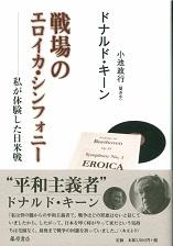戦場のエロイカ・シンフォニー――私が体験した日米戦