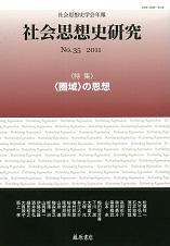 〔社会思想史学会年報〕社会思想史研究 No.35 [特集]〈圏域〉の思想