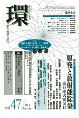 〔学芸総合誌・季刊〕 環 vol.47 〈特集〉原発と放射能除染 ――東日本大震災II