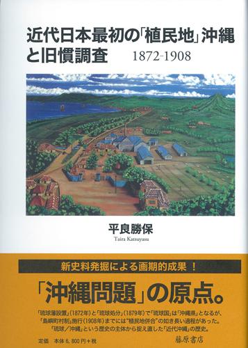 近代日本最初の「植民地」沖縄と旧慣調査 1872-1908