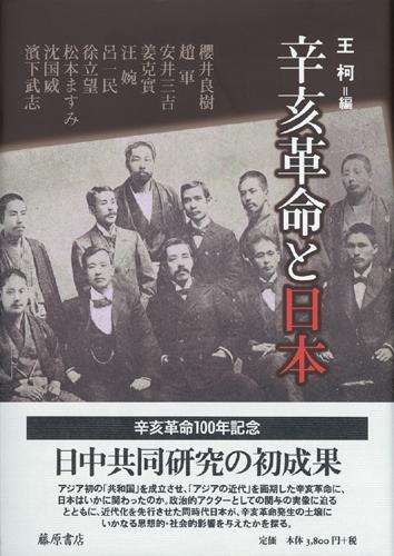 辛亥革命と日本