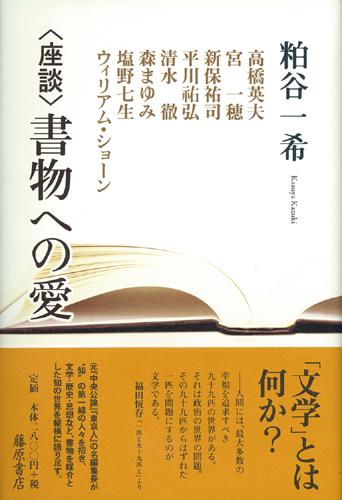 〈座談〉書物への愛