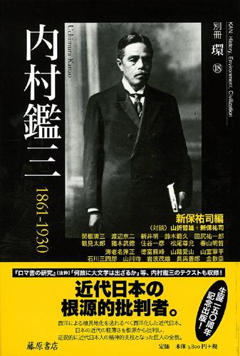 内村鑑三 1861-1930 別冊『環』18