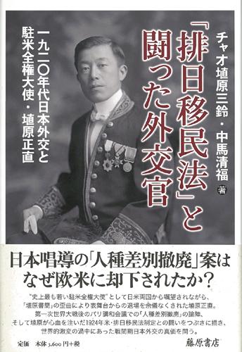 「排日移民法」と闘った外交官 1920年代日本外交と駐米全権大使・埴原正直
