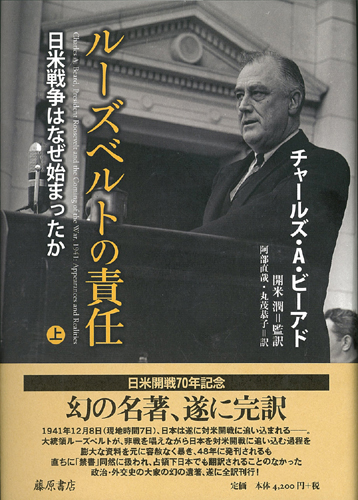 ルーズベルトの責任 (上) 日米戦争はなぜ始まったか