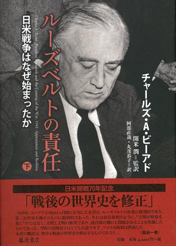 ルーズベルトの責任 (下) 日米戦争はなぜ始まったか