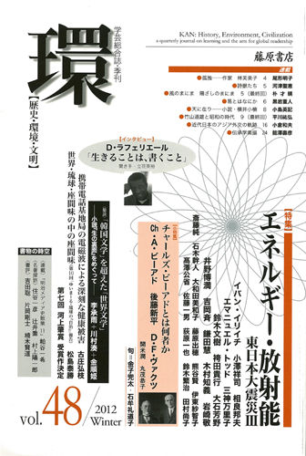 〔学芸総合誌・季刊〕 環 vol.48 〈特集〉エネルギー・放射能――東日本大震災 Ⅲ