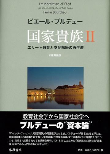 国家貴族Ⅱ エリート教育と支配階級の再生産 (全2巻)
