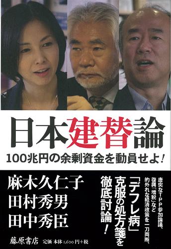 日本建替論――100兆円の余剰資金を動員せよ!