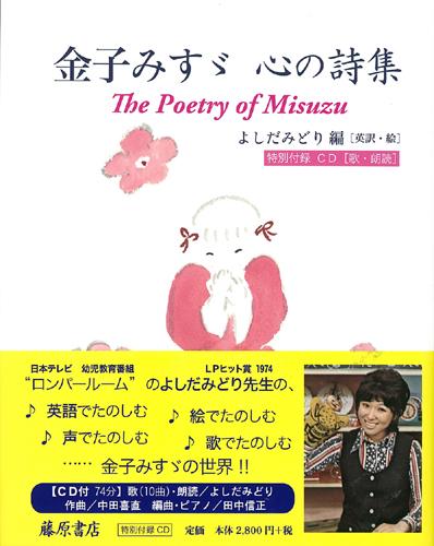 金子みすゞ 心の詩集【特別付録CD付】 The Poetry of Misuzu