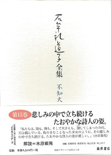 石牟礼道子全集・不知火(全17巻・別巻1) 15 全詩歌句集 ほか エッセイ1996-1998