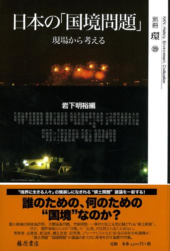 日本の「国境問題」――現場から考える 別冊『環』19