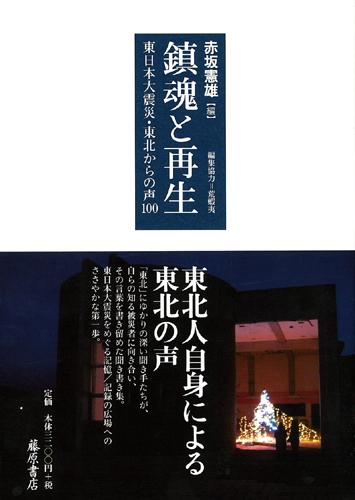 鎮魂と再生 東日本大震災・東北からの声100