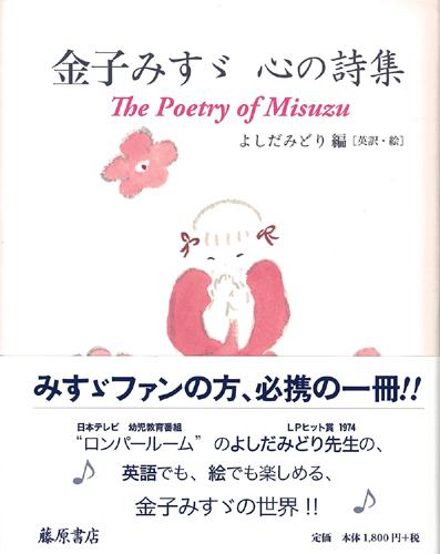 金子みすゞ 心の詩集【通常版】 The Poetry of Misuzu