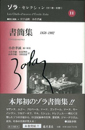 ゾラ・セレクション(全11巻・別巻1) 11 書簡集 1858-1902
