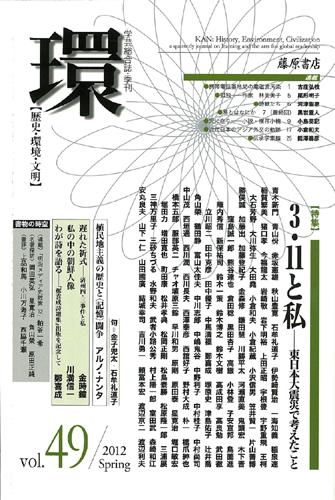 〔学芸総合誌・季刊〕 環 vol.49 〈特集〉3・11と私――東日本大震災で考えたこと
