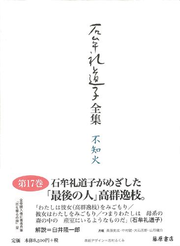 「詩人・高群逸枝」 石牟礼道子全集・不知火 第17巻(全17巻・別巻一)