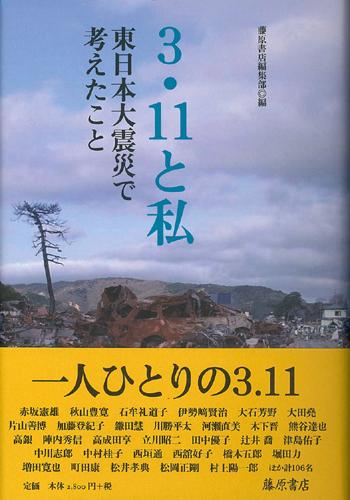 3・11と私 東日本大震災で考えたこと