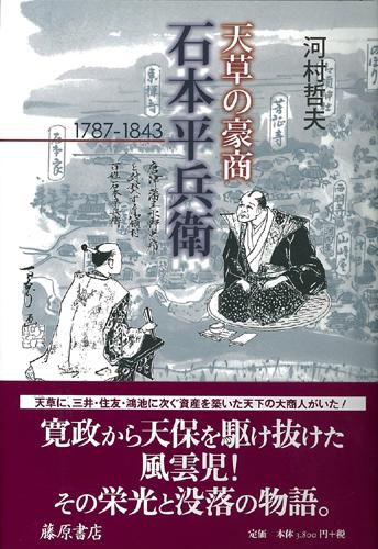 天草の豪商・石本平兵衛 1787-1843