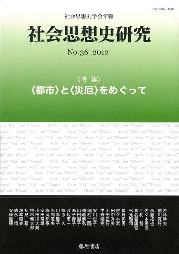 〔社会思想史学会年報〕社会思想史研究 No.36 特集:〈都市〉と〈災厄〉をめぐって