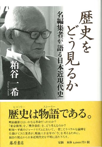 歴史をどう見るか 名編集者が語る日本近現代史