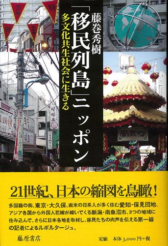 「移民列島」ニッポン――多文化共生社会に生きる