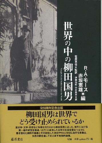 世界の中の柳田国男 Yanagita Kunio Studies Around the World