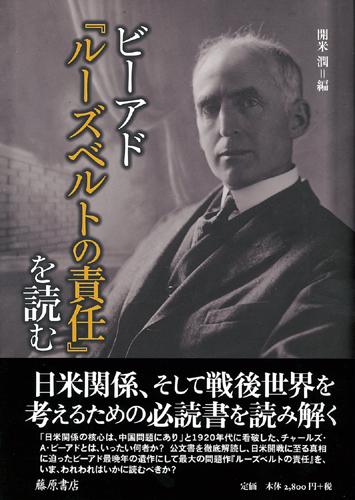 ビーアド『ルーズベルトの責任』を読む
