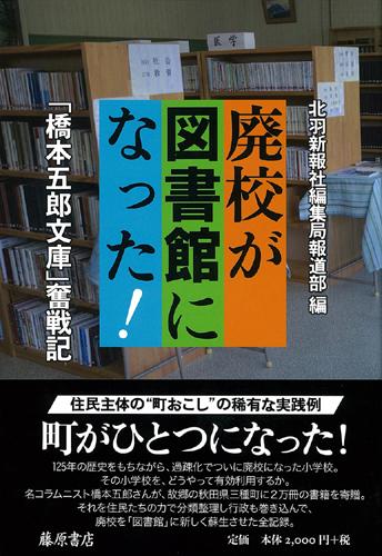 廃校が図書館になった!――「橋本五郎文庫」奮戦記