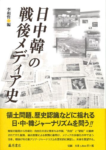 日中韓の戦後メディア史