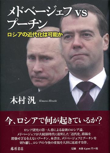 メドベージェフvsプーチン――ロシアの近代化は可能か