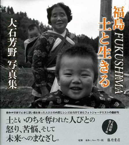 福島 FUKUSHIMA 土と生きる 大石芳野写真集