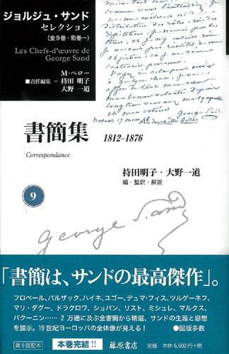 ジョルジュ・サンド セレクション(全9巻・別巻1) 9 書簡集 1812-1876