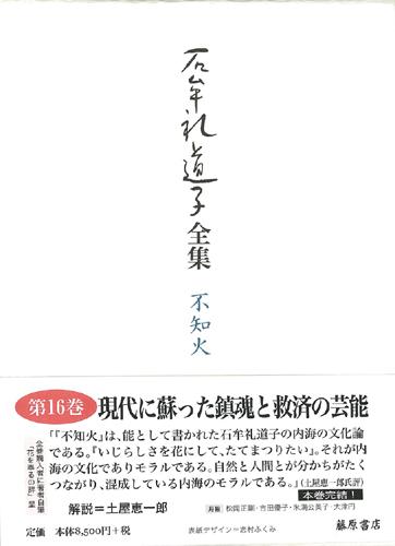 「能・狂言・歌謡」ほか 石牟礼道子全集・不知火 第16巻(全17巻・別巻一)