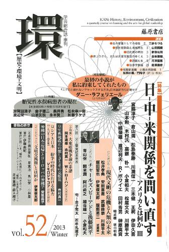 〔学芸総合誌・季刊〕 環 vol.52 〈特集〉日-中-米関係を問い直す ――アメリカとは何かIII