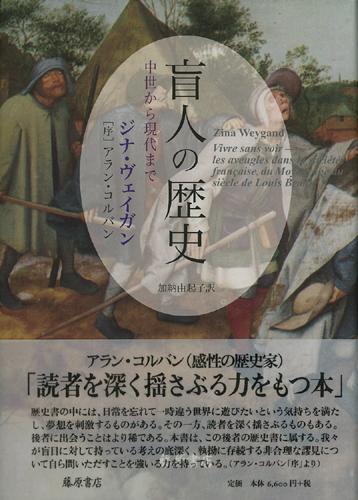 盲人の歴史――中世から現代まで