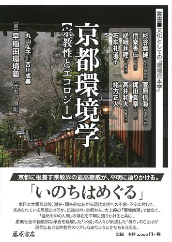 京都環境学 宗教性とエコロジー  叢書■文化としての「環境日本学」
