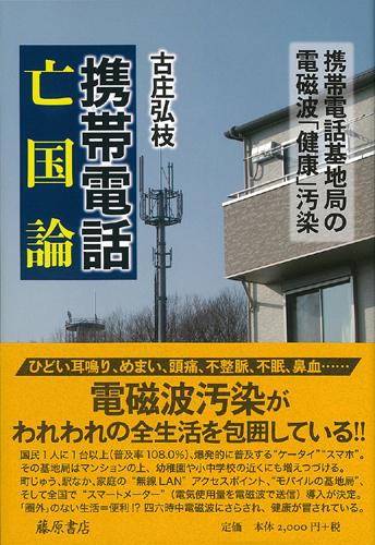 携帯電話亡国論――携帯電話基地局の電磁波「健康」汚染
