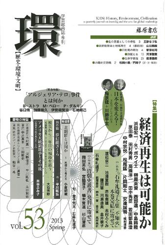 〔学芸総合誌・季刊〕 環 vol.53 〈特集〉経済再生は可能か