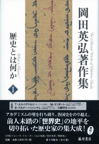 歴史とは何か 岡田英弘著作集(全8巻)第1巻