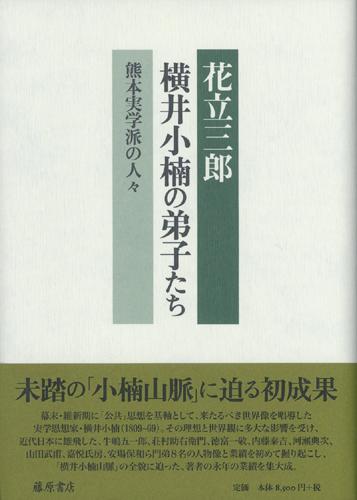 横井小楠の弟子たち――熊本実学派の人々