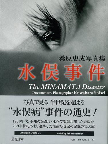 水俣事件 The MINAMATA Disaster 桑原史成写真集