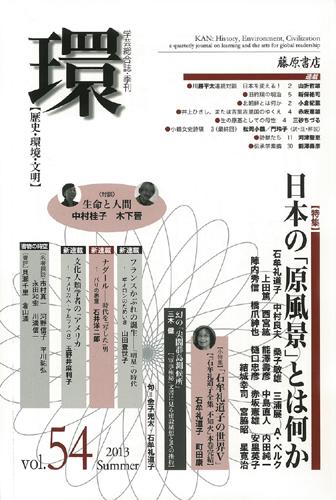 〔学芸総合誌・季刊〕環――歴史・環境・文明 vol.54 [特集]日本の「原風景」とは何か