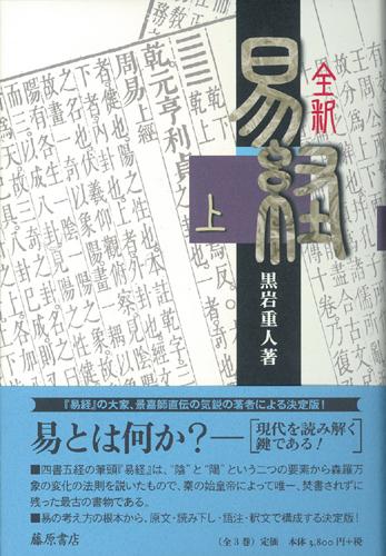 全釈易経(上)(全3巻)