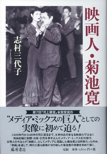 映画人・菊池寛