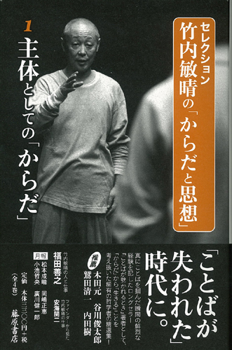 セレクション・竹内敏晴の「からだと思想」(全4巻) 1 主体としての「からだ」