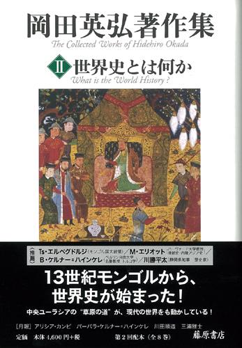 世界史とは何か 岡田英弘著作集(全8巻)第2巻