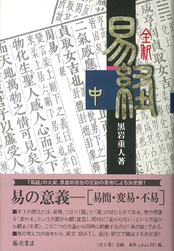 全釈 易経 中(全3巻)